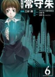 監視官 常守朱 第01-06巻 [Kanshikan Tsunemori Akane vol 01-06]