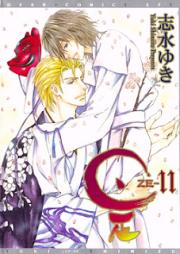 是 -ZE- 第01-11巻