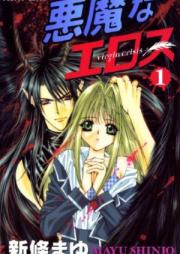 悪魔なエロス 第01-04巻 [Akuma na Eros vol 01-04]