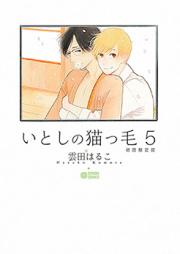 いとしの猫っ毛 第01-04巻 [Itoshi no Nekokke vol 01-04]