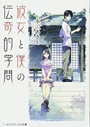 [Novel] 彼女と僕の伝奇的学問 第01-03巻 [Kanojo to Boku no Denkiteki Gakumon vol 01-03]