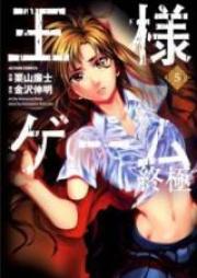 王様ゲーム 終極 第01-05巻 [Ousama Game – Shuukyoku vol 01-05]