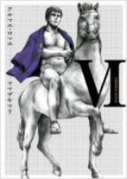 テルマエ・ロマエ 第01-06巻 [Thermae Romae vol 01-06]