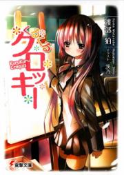 [Novel] くるくるクロッキー 第01巻 [Kuru-Kuru Croquis vol 01]