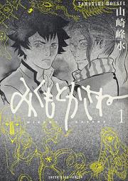 みくもとかさね 第01巻 [Mikumo to Kasane vol 01]