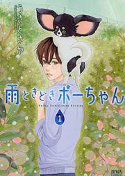 雨ときどきボーちゃん 第01巻 [Ame Tokidoki Bo-chan vol 01]