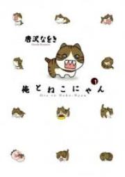 俺とねこにゃん 第01-05巻 [Ore to Neko Nyan vol 01-05]