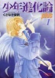 少年進化論plus 第01-05巻 [Shounen Shinkaron Plus vol 01-05]