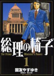 総理の椅子 第01-09巻 [Souri no Isu vol 01-09]