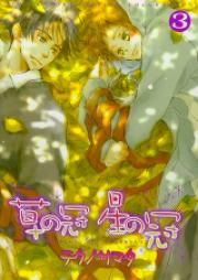 草の冠 星の冠 第01-05巻 [Kusa no Kanmuri Hoshi no Kanmuri vol 01-05]