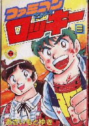 ファミコンロッキー 第01-02巻 [Famicom Rocky vol 01-02]