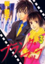 ブランク・アップ 第01-03巻 [Blank Up vol 01-03]