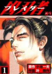 凶刃者 -ブレイダー- 第01-02巻 [Kyoujinsha vol 01-02]