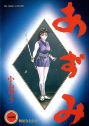 AZUMI -あずみ- 第01-18巻 [Azumi 2 vol 01-18]