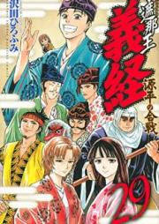 遮那王~義経 源平の合戦 第01-29巻 [Shana Oh Yoshitsune Genpei no Kassen vol 01-29]