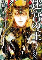 [Novel] 迷宮の王 第01-03巻 [Meikyu no o vol 01-03]