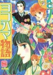 ヨコハマ物語 第01-04巻 [Yokohama Monogatari vol 01-04]
