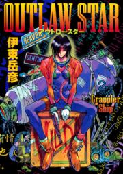 Outlaw Star 第01-03巻