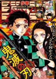週刊少年ジャンプ 2020年11号 [Weekly Shonen Jump 2020-11]