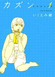 カズン 第01-03巻 [Cousin vol 01-03]