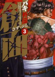 バキ外伝 創面 第01-03巻 [Baki Gaiden – Kizuzura vol 01-03]