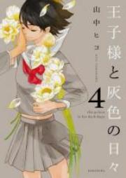 王子様と灰色の日々 第01-04巻 [Oujisama to Haiiro no Hibi vol 01-04]