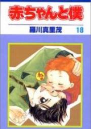赤ちゃんと僕 第01-18巻 [Aka-chan to Boku vol 01-18]
