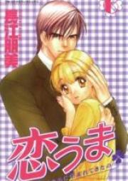 恋うま 第01-06巻 [Koi Uma vol 01-06]