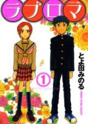 ラブロマ 第01-05巻 [Love Roma vol 01-05]