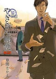 やぎさん郵便 第01-02巻 [Yagi-san Yuubin vol 01-02]