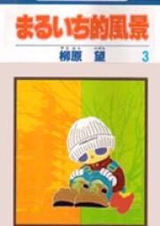 まるいち的風景 第01-04巻 [Maruichiteki Fuukei vol 01-04]