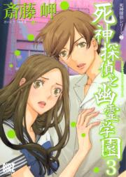 死神探偵と幽霊学園 第01-03巻 [Shinigami Tantei to Yuurei Gakuen vol 01-03]