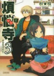 煩悩寺 第01-03巻 [Bonnouji vol 01-03]