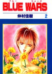 BLUE WARS 第01-02巻
