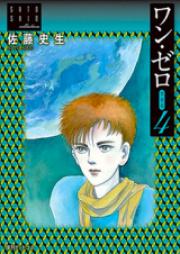ワンゼロ 第01-04巻 [One Zero vol 01-04]