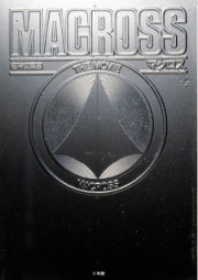 [Artbook] 超時空要塞マクロス THE MOVIE [Macross The Movie]