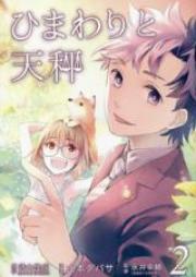 ひまわりと天秤 第01-02巻 [Himawari to Tenbin vol 01-02]