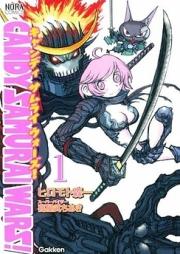 CANDY SAMURAI WARS 第01巻