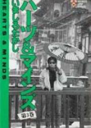 ハーツ&マインズ 第01-03巻 [Hearts and Minds vol 01-03]