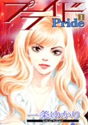 プライド 第01-12巻 [Pride vol 01-12]
