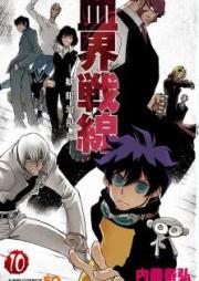 血界戦線 第01-10巻 [Kekkai Sensen – Mafuugai Kessha vol 01-10]