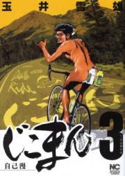 じこまん 第01-03巻 [Jikoman vol 01-03]