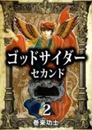 ゴッドサイダーセカンド 第01-16巻 [Godsider Second vol 01-16]