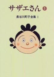 サザエさん 第01-45巻 [Sazae-san vol 01-45]