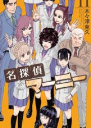 名探偵マーニー 第01-11巻 [Meitantei Marnie vol 01-11]