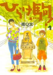 ひらけ駒! 第01-08巻 [Hirake Koma! vol 01-08]