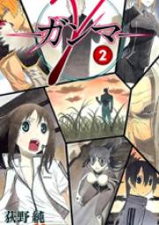 γ-ガンマ- 第01-05巻 [γ – Ganma vol 01-05]