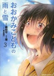 おおかみこどもの雨と雪 第01-03巻 [Ookami Kodomo no Ame to Yuki vol 01-03]
