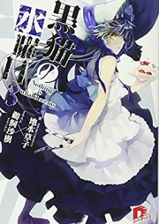 [Novel] 黒猫の水曜日 第01、03-04巻 [Kuroneko no Suiyoubi vol 01、03-04]