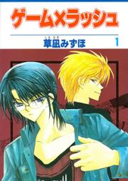 ゲーム×ラッシュ 第01-02巻 [Game x Rush vol 01-02]